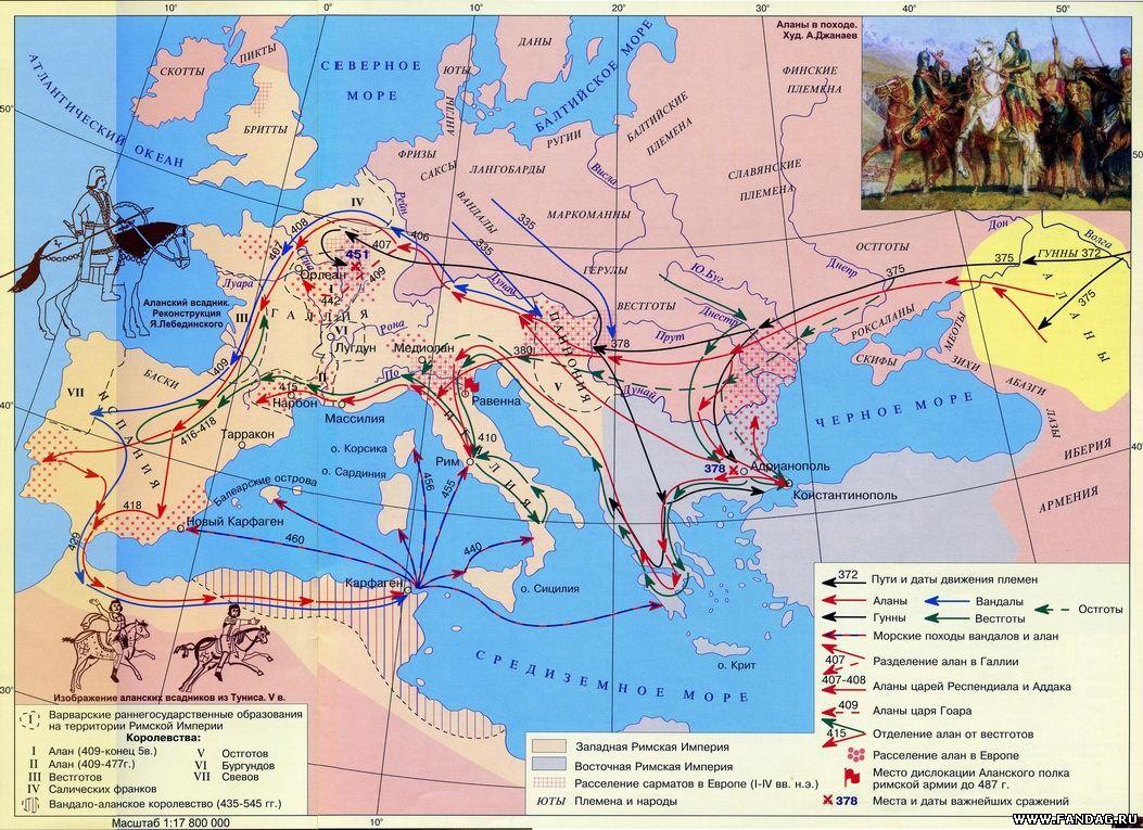 Аланы в Великом переселении народов (конец IV - начало VI в.)